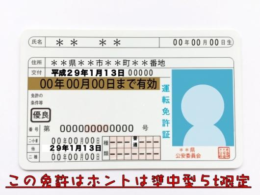 条件 中型 免許