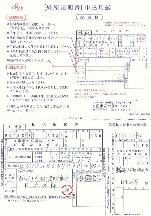 経歴証明書 申込書