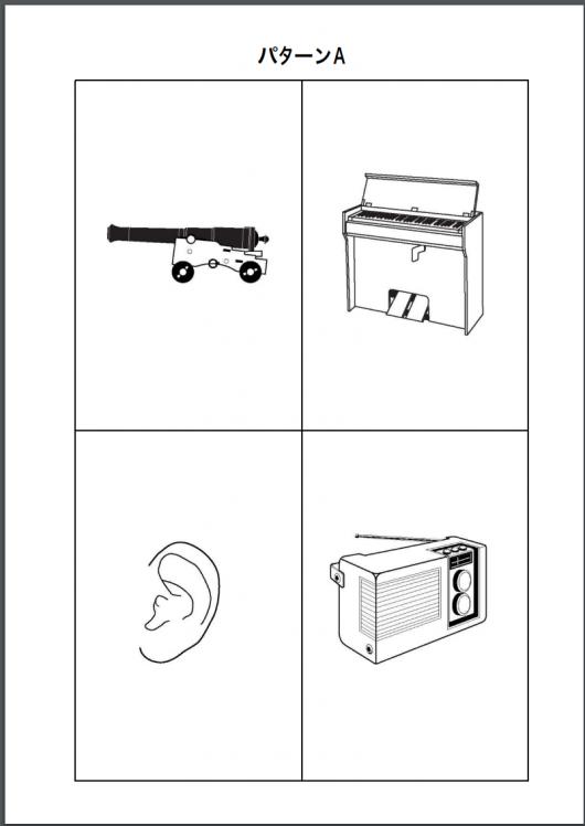 認知機能検査 パターンA