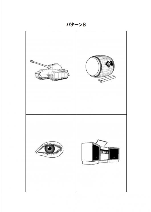 認知機能検査 パターンB