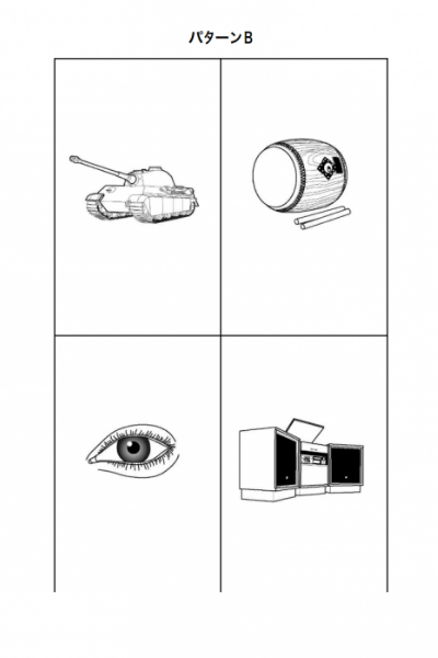 イラストパターン