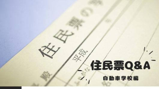 入校するのに必要。自動車学校での「住民票」の取り扱いQ&A