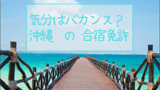 気分はバカンス!?「沖縄」で過ごす合宿免許まとめ