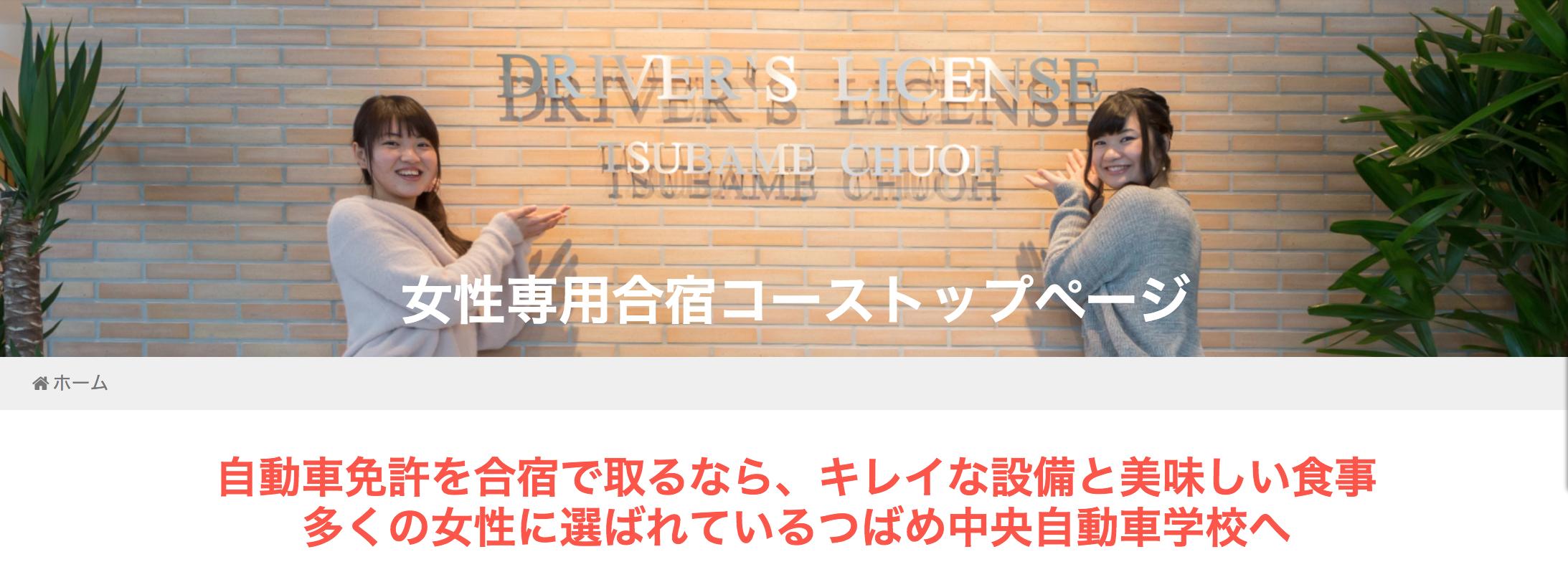 つばめ中央自動車学校 女性専用合宿コース