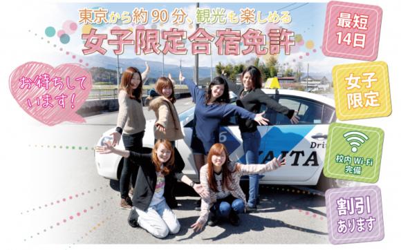 女性限定 矢板自動車学校 合宿免許