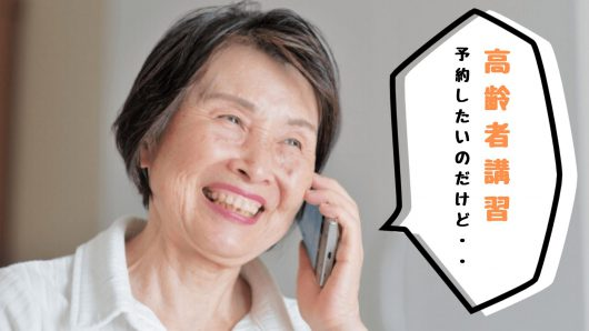 高齢者講習 2時間 予約