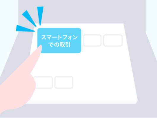 PayPay ATM セブン銀行 スマートフォンでの取引