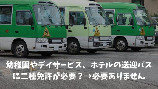 幼稚園 保育園 デイサービス 介護 送迎 バス